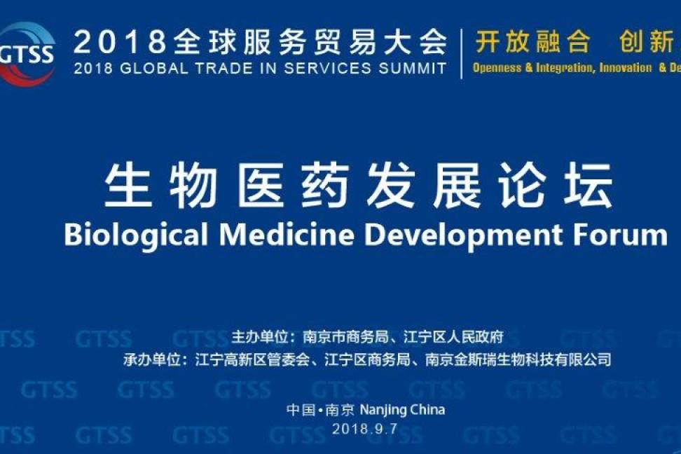 精彩回顾 2018全球服务贸易大会之生物医药发展论坛:全球视野下的新业态