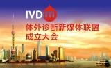 生物探索 | IVDMA:开创中国体外诊断暨检验医学新媒体时代
