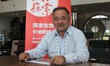 纪欣:苏州安德佳生物科技公司总经理专访
