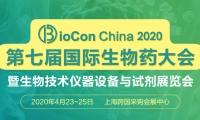 BioCon2020第七届国际生物药大会——年度生物药盛会隆重上线! 暨生物技术仪器设备与试剂展览会不容错过!