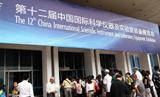 高效对接市场 CISILE2015四月在京召开