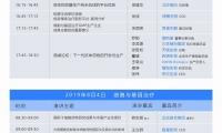 日程更新丨2019年度中国生物创新药领域又一盛会即将开幕