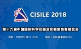 """展研一体,免费参与,CISILE2018同期活动之""""分析仪器研发者论坛"""""""