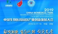 威斯腾生物热烈祝贺第三届中国生物医药园区产业创新发展大会成功召开——威斯腾生物和济南高新区签署《生命科学公共服务平台》共建项目