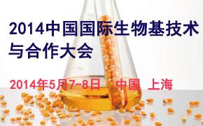 2014中国国际生物基技术与合作大会