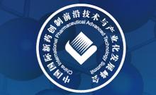 第11届中国国际新药创制前沿技术与产业化发展峰会