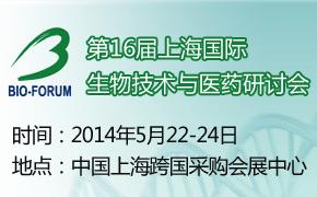 第16届上海国际生物技术与医药研讨会(BIO-FORUM 2014)
