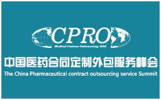 第五届中国医药合同定制外包服务年会