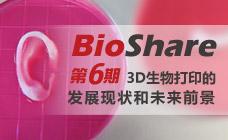BioShare第6期:3D生物打印的发展现状和未来前景