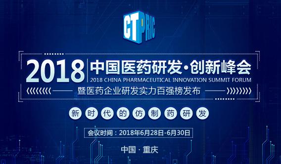 2018中国医药研发•创新峰会暨医药企业研发实力百强榜发布