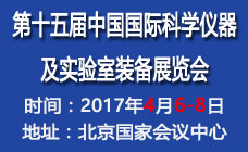 第十五届中国国际科学仪器及实验室装备展览会(CISILE 2017)