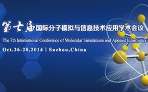第七届国际分子模拟与信息技术应用学术会议