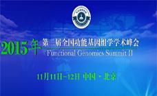 第二届全国功能基因组学学术峰会