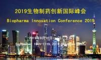 第四届2019生物制药创新国际峰会