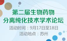 第二届生物制药分离纯化技术 学术论坛暨实验培训班