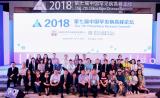 合作与创新,让爱不罕见!2018中国罕见病高峰论坛在沪隆重开幕