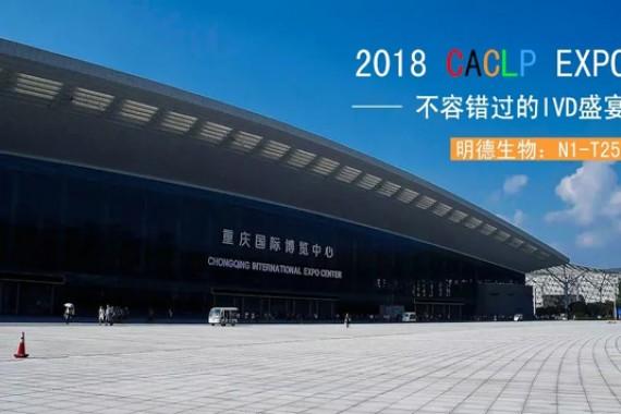 @所有人,明德生物邀您去重庆看CACLP啦!