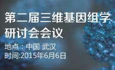第二届三维基因组学研讨会