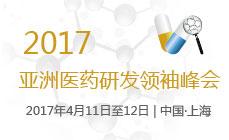 2017亚洲医药研发领袖峰会