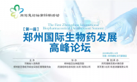 号外号外:第一届郑州国际生物药发展高峰论坛报名通道即将关闭!