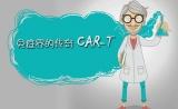 CAR- T疗法新突破!治疗多发性骨髓瘤
