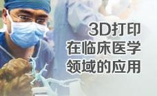 3D打印在临床医学领域的应用