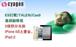 基因敲除鼠定制即送5倍积分—免费兑换iPhone 5S与iPad 2