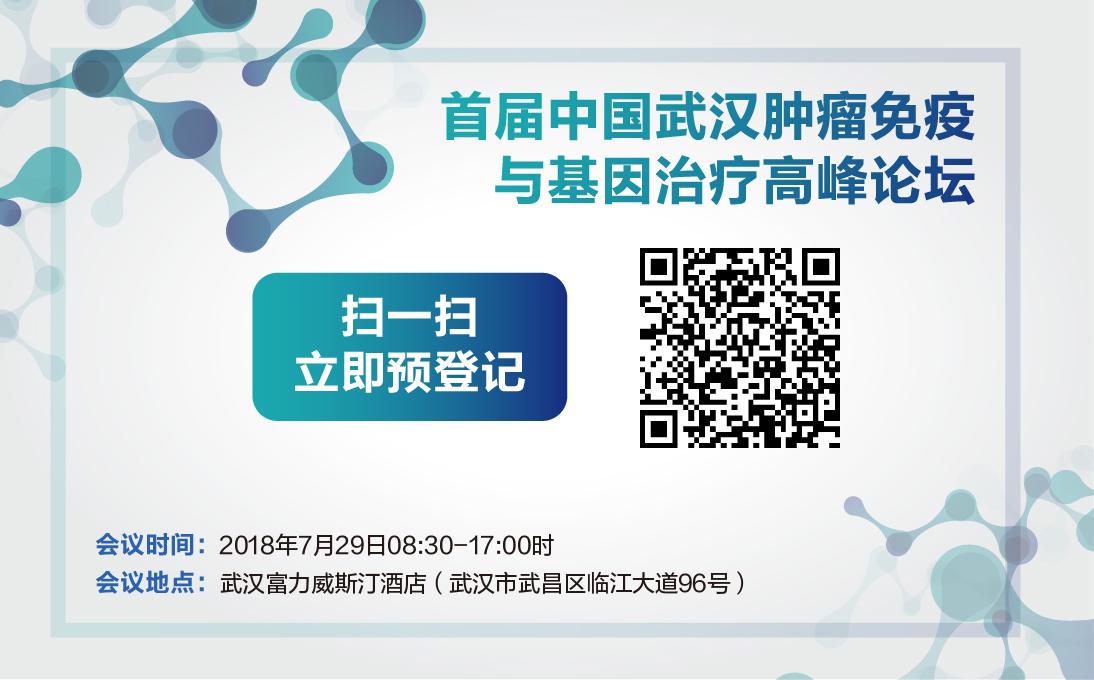 首届中国武汉肿瘤免疫与基因治疗高峰论坛
