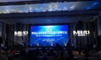 蓄势起航!2019南京分子影像新药转化研究高峰论坛圆满闭幕
