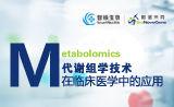 代谢组学技术在临床医学中的应用