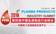 第四届中国血液制品行业峰会
