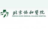 """复旦版""""中国医院排行榜""""公布,北京协和医院位列""""第一"""""""