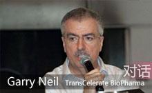 对话TransCelerate首席执行官Garry Neil