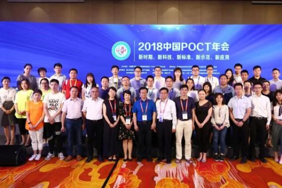 展会回顾 | 明德生物在2018中国POCT年会上