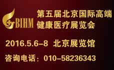 第五届北京国际高端健康医疗展