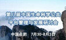 第八届中国生命科学公共平台管理与发展研讨会