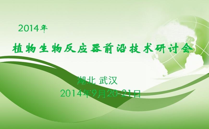 2014年植物生物反应器前沿技术研讨会