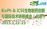 BioPh聚焦生物创新和国际技术转移