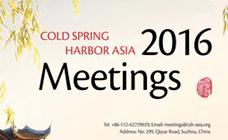 冷泉港亚洲2016年会议