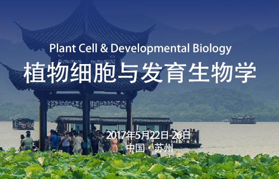 【冷泉港亚洲】植物细胞与发育生物学