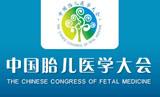 第四届中国胎儿医学大会今日开幕