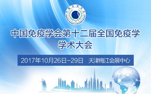 会议提醒 | 天津第十二届免疫学大会