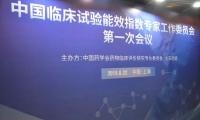 中國臨床試驗能效指數正式啟動