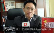 周群敏博士:苏州思坦维CEO专访