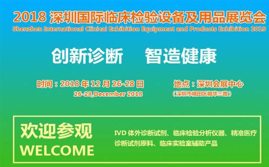 2018深圳国际康复博览会、2018深圳国际临床检验设备及用品展览会
