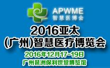 2016亚太(广州)智慧医疗博览会
