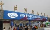 2017中国北京国际消费电子博览会(主办发布)
