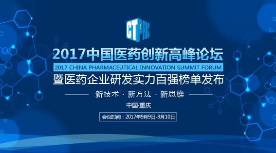2017中国医药创新高峰论坛·暨医药企业研发实力百强榜单发布