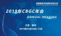 遗传咨询千人盛宴!2019年CBGC年会将在苏城启幕
