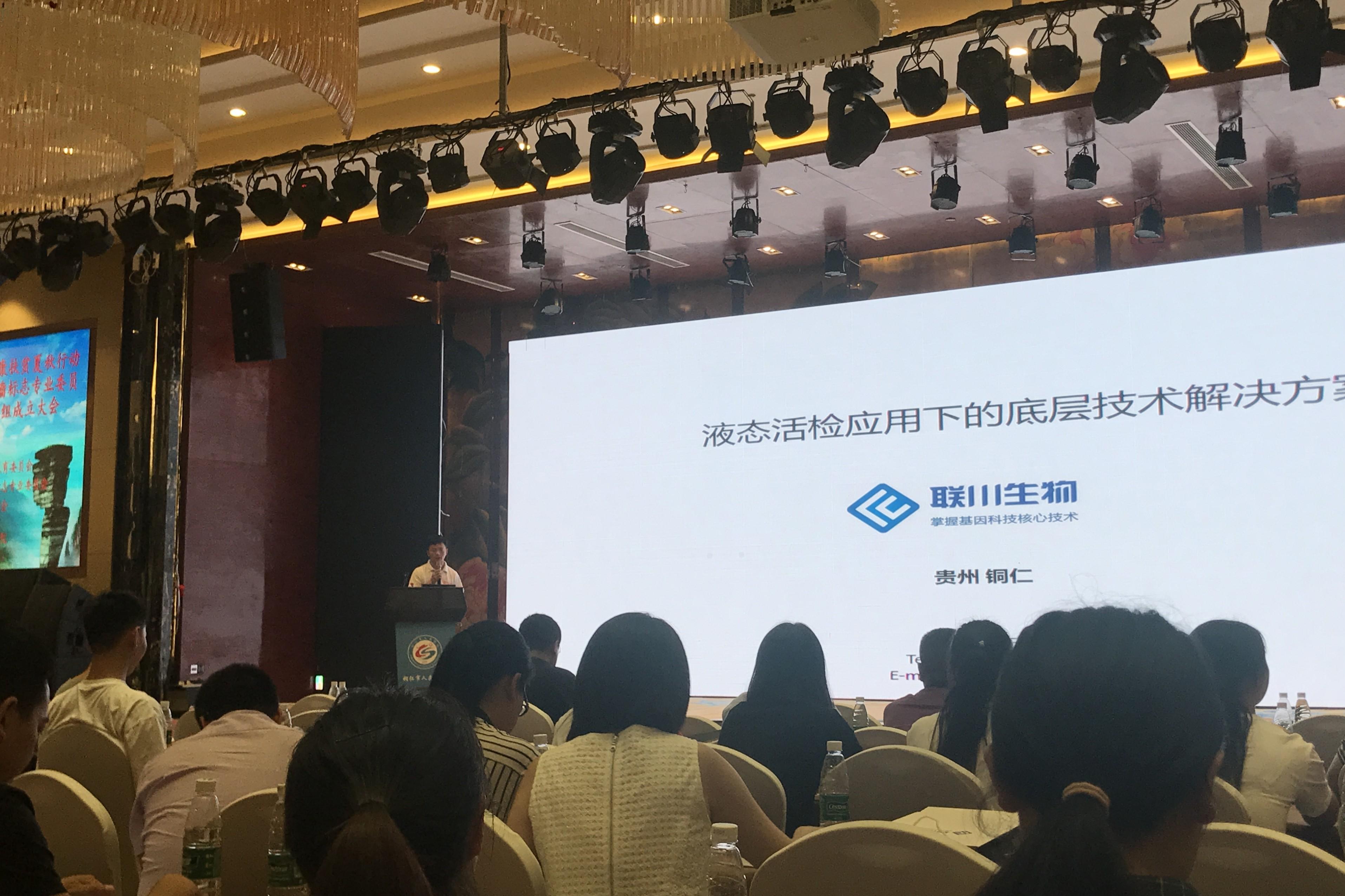 2018肿瘤精准医疗援黔行大会,联川生物专场卫星会圆满成功!